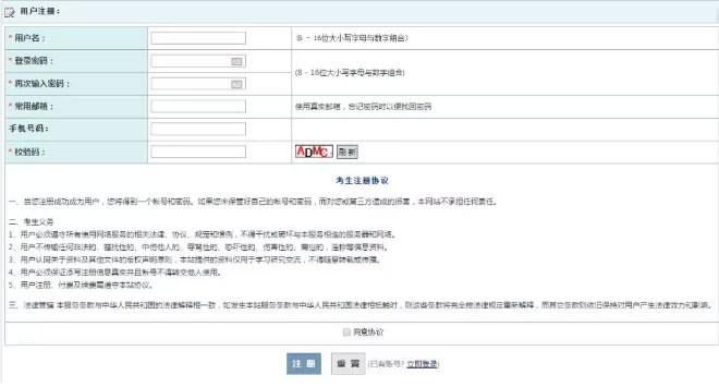 網絡教育統考報名注冊