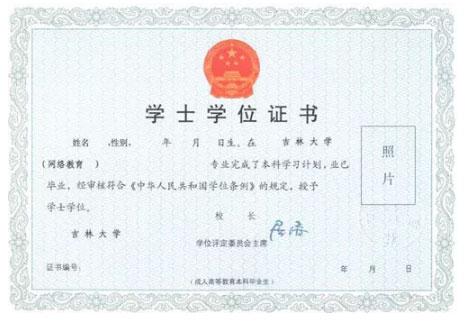 吉林大学网络教育学位证样本